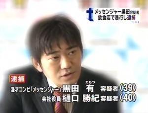 メッセンジャー 黒田 逮捕